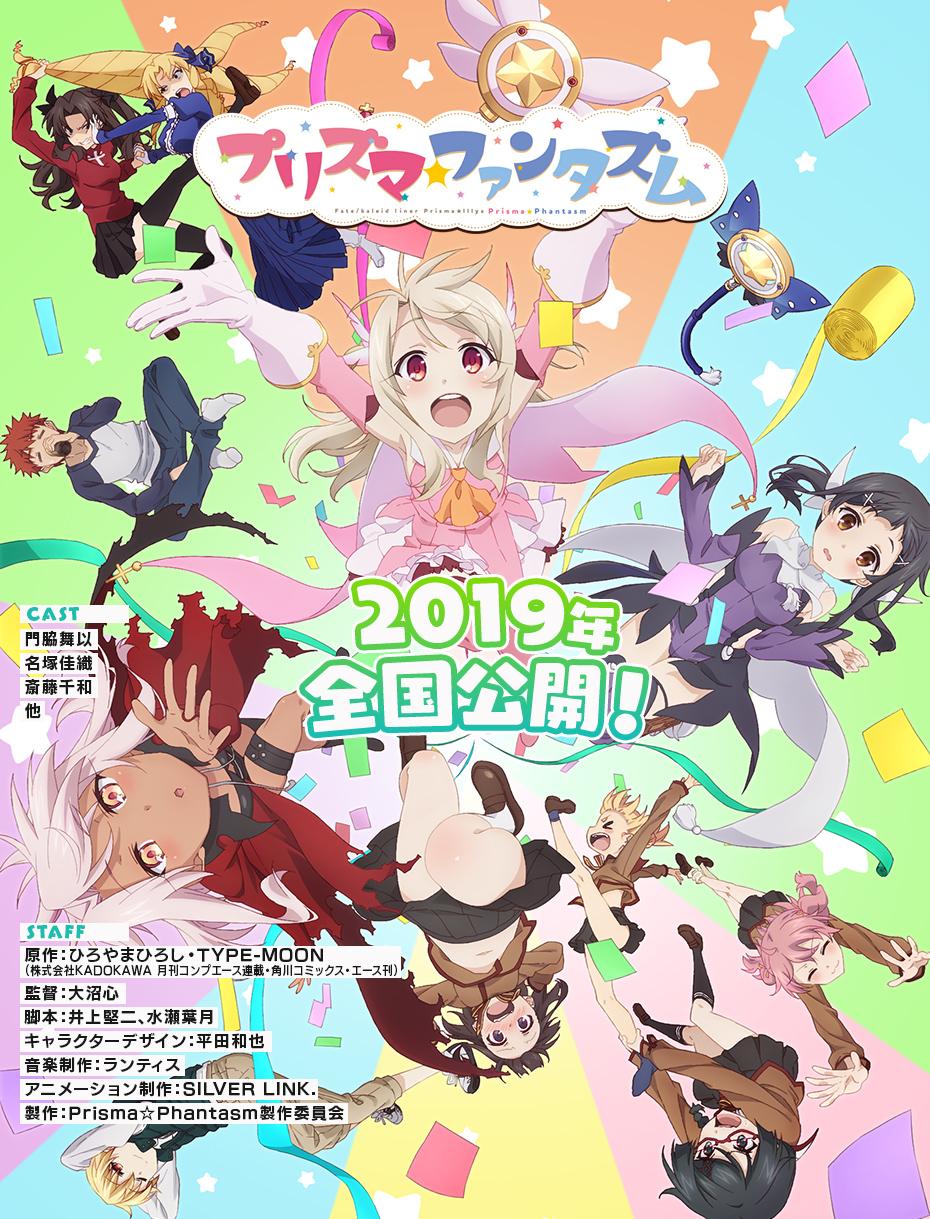 Fate/kaleid liner プリズマ☆イリヤ 雪下の誓い 4 YouTube動画>9本 ->画像>79枚